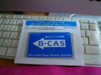 B-CAS表
